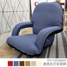 扶手椅 和室椅 沙發《雅客扶手舒適和室椅...