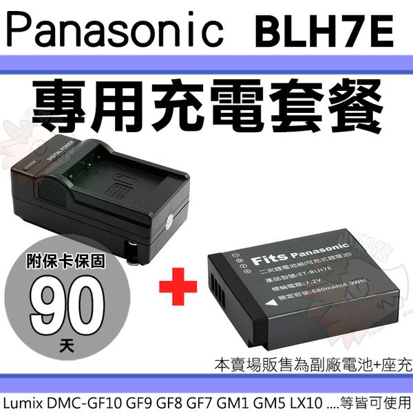【套餐組合】 Panasonic BLH7E BLH7 充電套餐 副廠電池 充電器 鋰電池 電池 座充 GF10 GF9 GF8 GF7 GM5 GM1 LX10