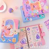 2021韓國少女心手帳本ins風可愛卡通小熊本子手賬本可拆卸記事本 創意家居生活館
