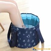 泡腳袋可折疊水盆便攜式泡腳桶旅行簡易洗臉洗腳衣桶【勇敢者戶外】