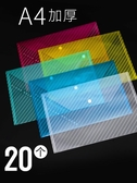 20個文件袋透明a4資料袋商務塑料檔案袋學生用