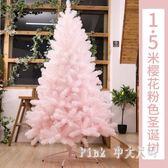 聖誕樹1.5米1.8家用商場圣誕節裝飾品ins抖音粉色聖誕樹 JY14364【Pink中大尺碼】