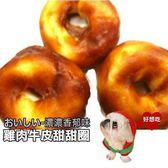 【培菓平價寵物網 】沛貝兒CHEWUES 》B-03 純雞肉包裹甜甜圈 1.5吋(10入)