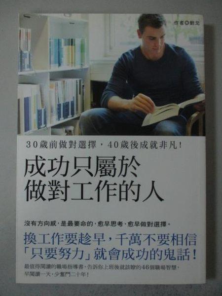 【書寶二手書T4/財經企管_XCE】成功只屬於做對工作的人_劉戈