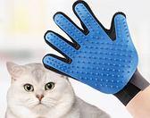 擼貓手套貓梳子除毛刷去浮毛神器狗狗梳子脫毛梳洗澡按摩貓咪用品吾本良品