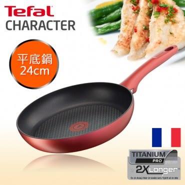 Tefal法國特福 頂級御廚系列24CM不沾平底鍋(電磁爐適用) C682047