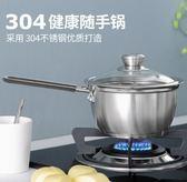 304不銹鋼奶鍋 16cm單柄小湯鍋加厚復底煮牛奶鍋 通用鍋具    汪喵百貨