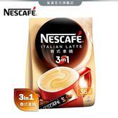 【雀巢 Nestle】雀巢咖啡三合一義式拿鐵袋裝17g*36入