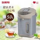 SAMPO聲寶 5L電動及碰杯給水電熱水瓶 KP-YD50M5  **免運費**
