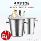 加厚不銹鋼冰桶  香檳桶酒吧冰酒桶紅酒啤酒冰塊桶KTV裝冰塊的桶 潔思米