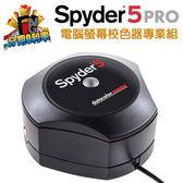Datacolor Spyder 5 Pro 電腦 螢幕校色器 專業組 永準公司貨