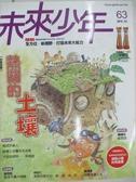 【書寶二手書T1/少年童書_DS1】未來少年_63期_熱鬧的土壤