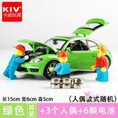 玩具車模型 合金車模兒童玩具車仿真汽車模型聲光回力車轎車女孩男孩玩具小車 3色