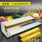 保鮮膜包裝機器蔬菜水果打包機食品保鮮膜切割商用封口機 小艾時尚.NMS