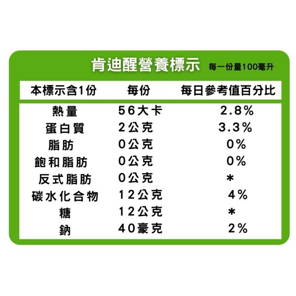 肯迪醒Condition 100ml/瓶 (天然草本萃取 輕鬆應酬) 專品藥局【2017360】