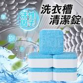 清潔錠 洗衣機清潔劑 清潔片 洗衣槽清潔錠 洗衣槽清潔劑 洗衣機清潔錠 泡騰片 發泡錠(V50-2627)