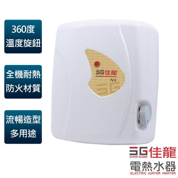 【佳龍牌】即熱式電熱水器(內附漏電斷路器)/NX88-LB