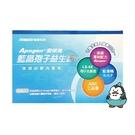 遠東生技 Apogen 愛保清 藍晶孢子益生菌顆粒 2gx30包/盒