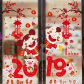 元旦春節新年裝飾品布置玻璃貼紙窗貼窗花過年幼兒園門貼新春  遇見生活