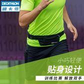 迪卡儂運動腰包男女戶外健身手機跑步運動薄款隱形貼身腰包RUN C