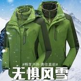 中大碼 登山服戶外沖鋒衣男女兩件套情侶款防風防水保暖三合一外套