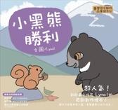 【臺灣原生動物故事繪本4】小黑熊勝利