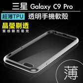 【00205】 [Samsung Galaxy C9 Pro] 超薄防刮透明 手機殼 TPU軟殼 矽膠材質