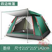 探險者全自動帳篷戶外2-3-4人二室一廳帳篷加厚防雨單人野營野外露營【限量85折】