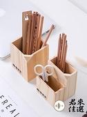 化妝刷收納筒實木筆筒辦公文具收納盒木質桌面擺件【君來佳選】