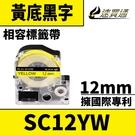 【速買通】EPSON LC-4YBP/LK-4YBP/SC12YW/黃底黑字/12mmx8m 相容標籤帶