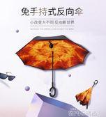 反向傘男女雙人長柄德國汽車免持式超大號雙層晴雨傘兩用定制LOGOQM 依凡卡時尚