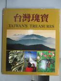 【書寶二手書T8/歷史_QML】台灣瑰寶