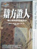 【書寶二手書T5/翻譯小說_LJX】辯方證人_伊莉莎白‧羅芙托斯