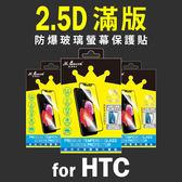 MQueen膜法女王 HTC U12plus U12+ 滿版 2.5D 防爆玻璃螢幕保護貼 9H 高透光 耐刮耐磨 防潑水
