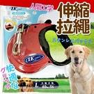 四個工作天出貨除了缺貨》日本TK》MyFamily系列伸縮拉繩-L適合40kg以下大型犬