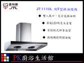 ❤PK廚浴生活館 ❤ 高雄喜特麗 JT-1110L 倒T型排油煙機 首創歐式斜背造型