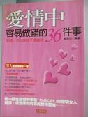 【書寶二手書T4/兩性關係_OEI】愛情中容易做錯的36件事_鄭絜心