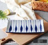 日式和風長方形壽司平盤創意陶瓷釉下彩盤子魚盤碟子日料盤 雙12鉅惠