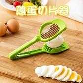 切蛋器 雞蛋切片器-切水果香菇皮蛋都適用切菜器(顏色隨機)73pp479【時尚巴黎】