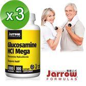 (即期品)《Jarrow賈羅公式》植物性葡萄糖胺1000mg錠(100錠/瓶)x3瓶組