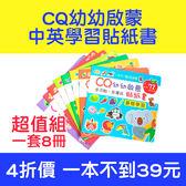 CQ幼幼啟蒙中英學習貼紙書(全套8冊) 貼紙書 幼兒學習書 數字學習書 英文學習書 ㄅㄆㄇ學習書