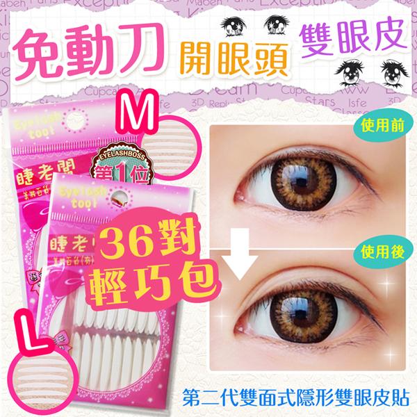 睫老闆美妝百貨 D157/D158第二代雙面式隱形雙眼皮貼(36回) M/L兩款可選【小三美日】