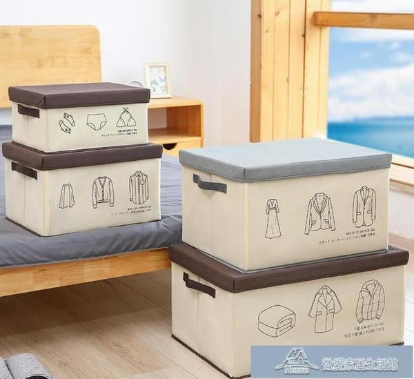 收納箱 布藝搬家整理箱宿舍衣物袋衣柜折疊儲物大號神器