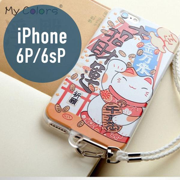 iPhone 6P/6s Plus 5.5吋 3D立體浮雕 掛繩套 彩繪卡通 可愛卡通 保護套 保護殼 手機套 手機殼