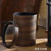 復古仿木紋垃圾桶家用創意客廳廚房衛生間紙簍塑料帶壓圈無蓋大號-享家生活館 YTL