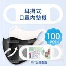 台灣製造 耳掛式口罩內墊襯 [95083...