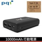 【現折100元↘+免運費】 PQI 勁永 行動電源 i-Power 10000EC Type-C 10050mAh 行動電源 x1台