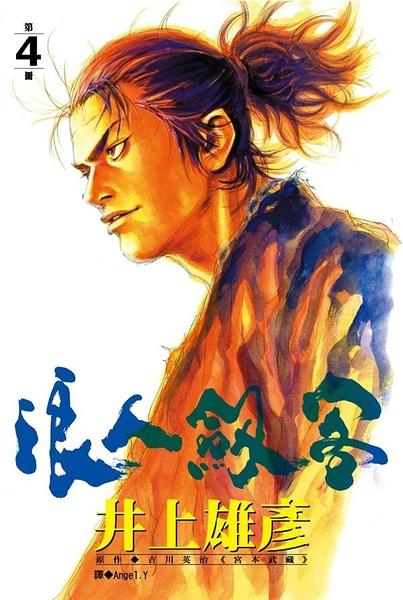 浪人劍客(4)