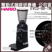 HARIO V60 電動式咖啡研磨機 EVCG-8B-TW 磨豆機36mm 的不鏽鋼錐刀 公司貨保固一年. 24H快速出貨