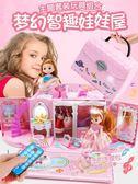 兒童洋娃娃小伶女孩玩具手提包屋公主娃